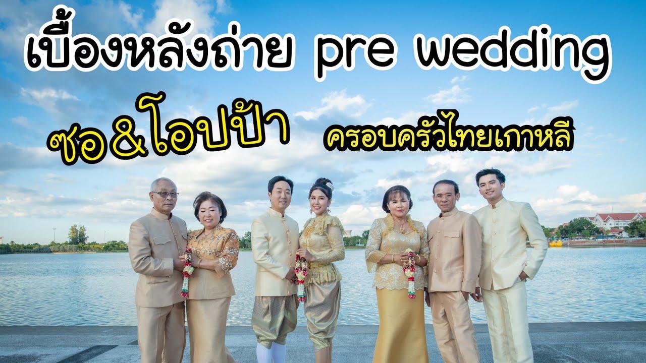 EP.262 เบื้องหลังถ่าย pre wedding ซอกับพี่ชิน เเละสองครอบครัวไทย🇹🇭\u0026เกาหลี 🇰🇷