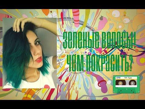 Зеленые волосы! Чем покрасить?