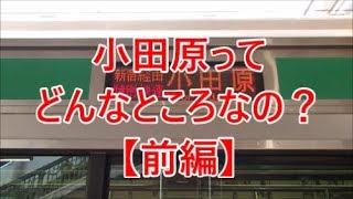 よくある行先「小田原」ってどんなところなのかレポートします!【前編】 thumbnail