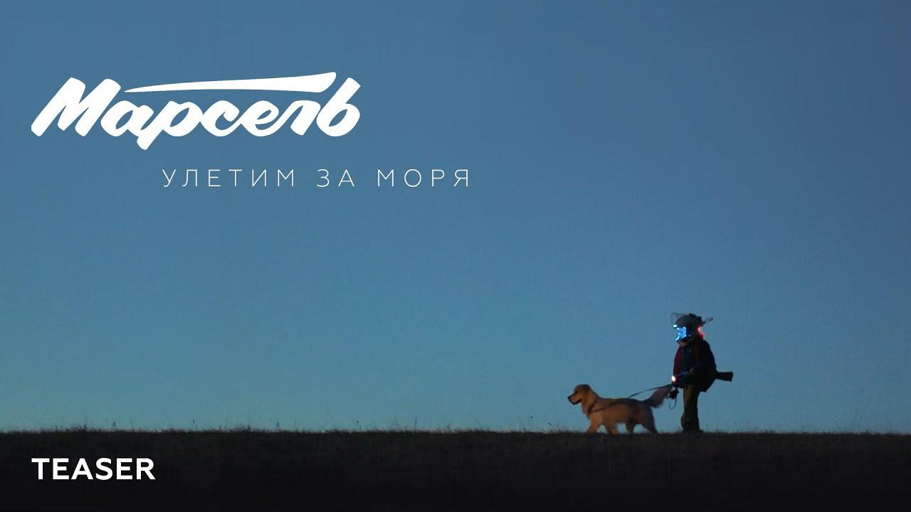 Тизер! Марсель — Улетим за моря (премьера 8 ноября)