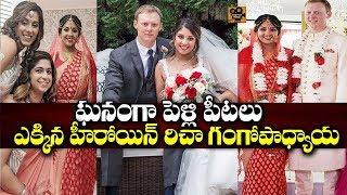 ఘనం గా పెళ్లి చేసుకున్న రిచా..Heroine Richa Gangopadhyay Marriage Photos | Gossip Adda