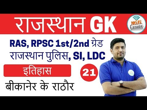 8:00 PM Rajasthan GK by Praveen Sir   History Day-21    बीकानेर के राठौर