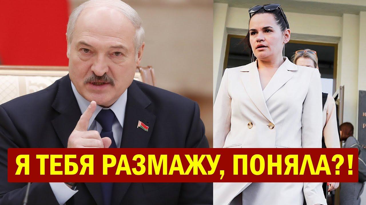СРОЧНО! Лукашенко применяет ГРЯЗНЫЕ методы против Тихановской - Беларусь НА УШАХ - новости