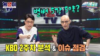[케생이TV] 벌써 양극화? KBO 2주차 분석!