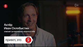 Привет, это я — Иван Охлобыстин