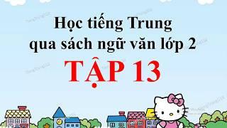 Tiếng Trung 518 - Học tiếng Trung qua sách ngữ văn lớp 2 của  Trung Quốc – Tập 13