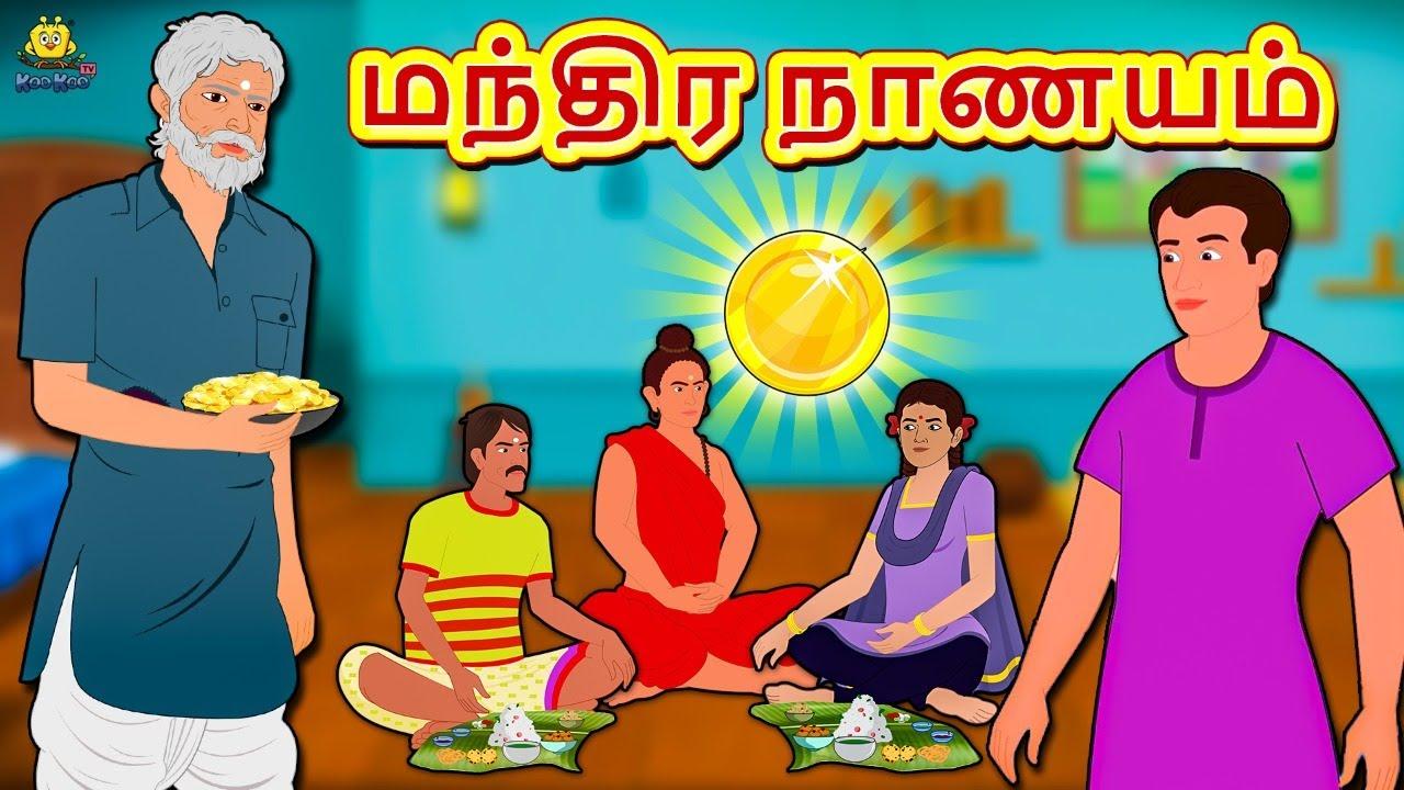 மந்திர நாணயம் | Bedtime Stories | Tamil Fairy Tales | Tamil Stories |Koo Koo TV Tamil