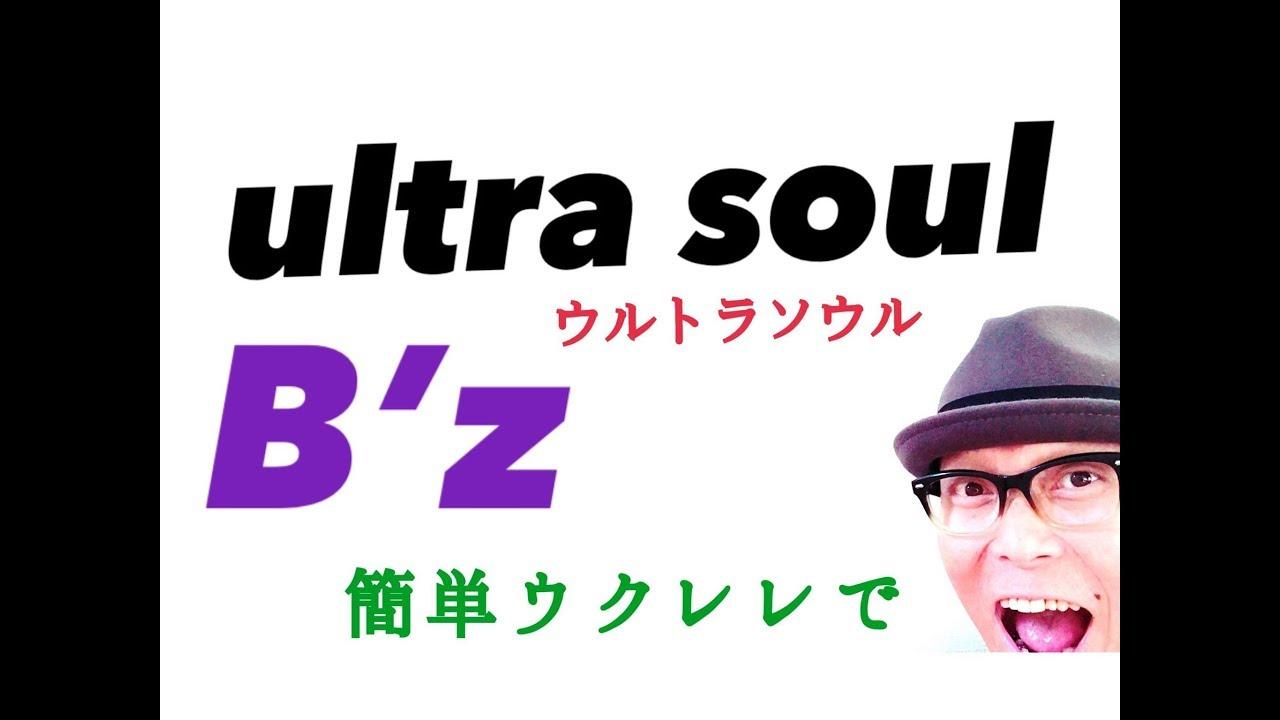 B'z - ultra soul ウルトラソウル【ウクレレ 超かんたん版 コード&レッスン付】GAZZLELE