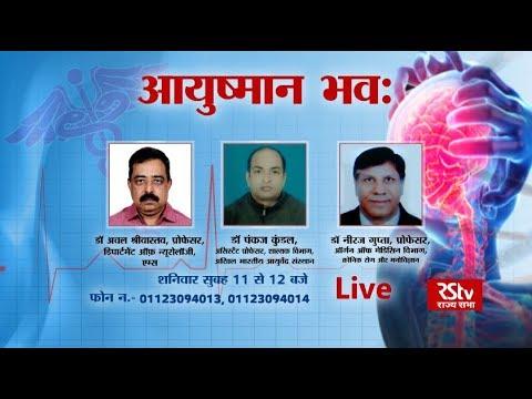 Teaser - 02: Ayushman Bhava: Migraine   माइग्रेन   Sat - 11am