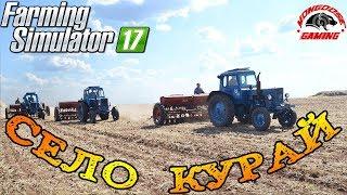 Farming Simulator 2017 : Село Курай ● Начинаем Работу ● Стрим #1