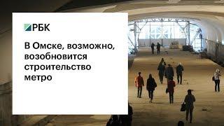 В Омске, возможно, возобновится строительство метро