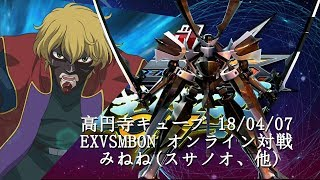 EXVSMBON 高円寺キューブ 18 04 07 Part6 Kouenji Cube MS Gundam EXVS Maxi Boost ON