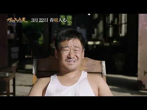 《地久天长》曝光终极预告(王景春 / 咏梅 / 齐溪 / 王源 / 杜江)【预告片先知 | 20190320】