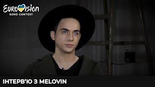 MELOVIN: У мене не було думки не йти на відбір Євробачення.
