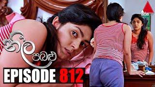 Neela Pabalu (නීල පබළු)   Episode 812   13th August 2021   Sirasa TV Thumbnail