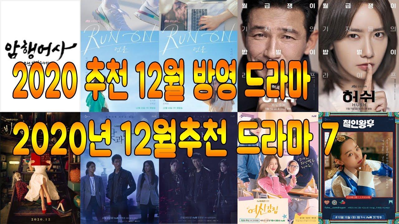 2020년 12월 마지막 방영 드라마 7 / 2020 12월 방영예정 드라마 추천 / 2020 추천 드라마 12월 방영예정 7 / 12월 정주행 드라마 추천