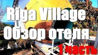 Отель Riga Village Resort 3 Крым Азовское Море Отзыв обзор территория