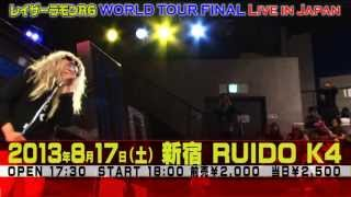 レイザーラモンRG World Tour Final 「Live in Japan」 【公演日時】 20...