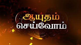 Ayutha Pooja Special Video