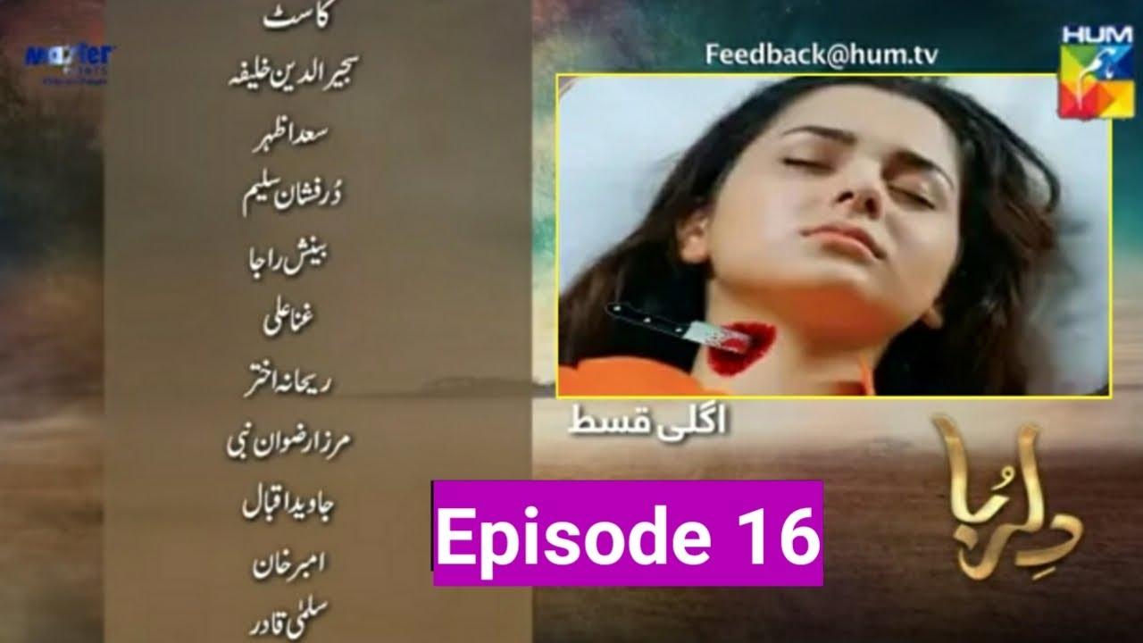 Dil Ruba Episode 16 Teaser Hum Tv Drama