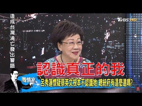 呂秀蓮懷疑「蔡英文根本不認識她」段宜康嗆:政黨邊緣人支持有限!少康戰情室 20180606