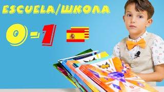Школьная Программа в Испании. Нулевой