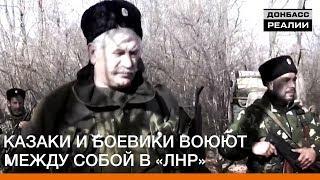 Казаки и боевики воюют между собой в «ЛНР» | Донбасc.Реалии