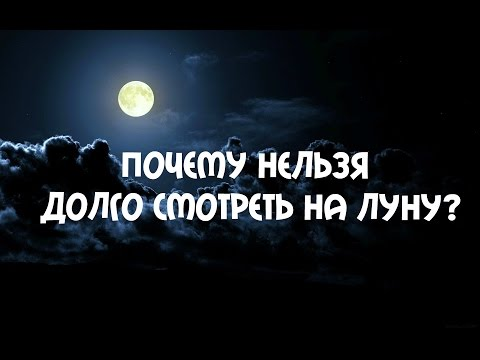 Почему Нельзя Долго Смотреть На Луну В Полнолуние ???