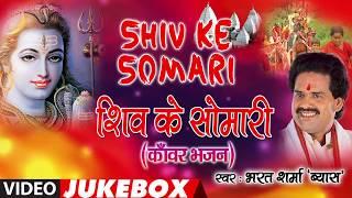 SHIV KE SOMARI | BHOJPURI KANWAR BHAJANS VIDEO JUKEBOX | SINGER - BHARAT SHARMA VYAS |HamaarBhojpuri