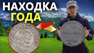 Двумя находками окупил все Это треш Трофейное серебро из Польши Коп поиск монет 2021