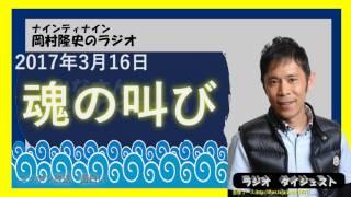 魂の叫び【2017年3月16日】ナインティナイン岡村隆史のオールナイトニッ...