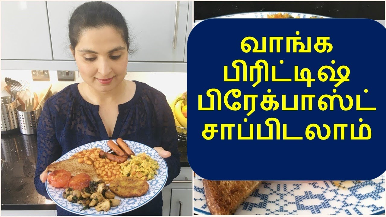 பிரிட்டிஷ்  பிரேக்பாஸ்ட் / The Full English Breakfast With An Indian Twist / Chennai Girl In London