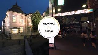 360°CHUGOKU+SHIKOKUxTOKYO - Nightwalk / OKAYAMA thumbnail