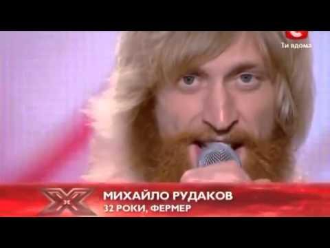 X Factor, Чудак поразил жюри, лучшее из X Factor