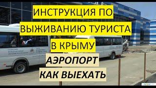 Крым. Транспорт из аэропорта Симферополя. Переделка аэропорта Симферополя.(Инструкция по выживанию туриста в Крыму. Вы прибыли в аэропорт Симферополя. Что дальше? А так же посмотрите,..., 2016-04-14T16:50:57.000Z)