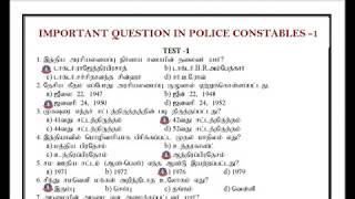 போலீஸ் கான்ஸ்டபிள் exam  ல முக்கியமான வினாக்கள் || police constables important question  1|| #M-Tech