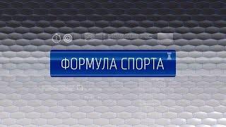 """""""Формула спорта"""" от 13.05.19"""