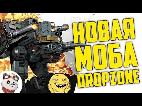 видео: Во что поиграть кроме Доты? - dropzone