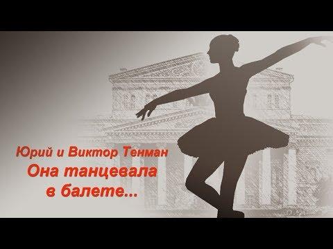 "Авторская песня - Юрий и Виктор Тенман - ""Она танцевала в балете""."
