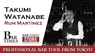 Bartender's Magazine  / Takumi Watanabe 【rum Martinez】
