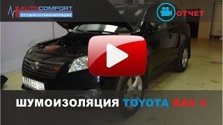 шумоизоляция автомобиля Toyota Rav 4(Шумоизоляция автомобиля Toyota Rav 4 происходит в студии шумоизоляции автомобилей AUTOCOMFORT. По окончанию работ..., 2015-08-08T11:04:12.000Z)
