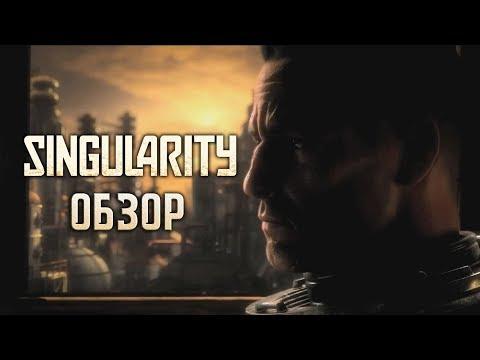 Не шути с континуумом! Обзор игры Singularity (Greed71 Review)