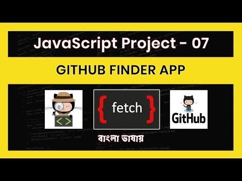JavaScript Project For Beginners | Bangla Tutorial | Fetch API | Github Finder (Project - 07) thumbnail