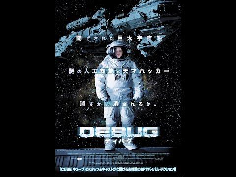 2/7(土)公開 『DEBUG/ディバグ』 予告篇