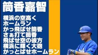 筒香嘉智 応援歌【横浜DeNAベイスターズ】【ホームラン】