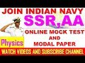 Online mock test and model paper of Physics for Indian navy  SSR and AA #1