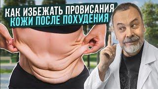 Диетолог Ковальков. Как избежать провисания кожи после похудения
