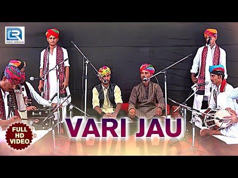 रोजे खान SUPERHIT सांग - वारी जाऊ   The Manganiyar Fusion   Rajasthani Traditional Folk Songs