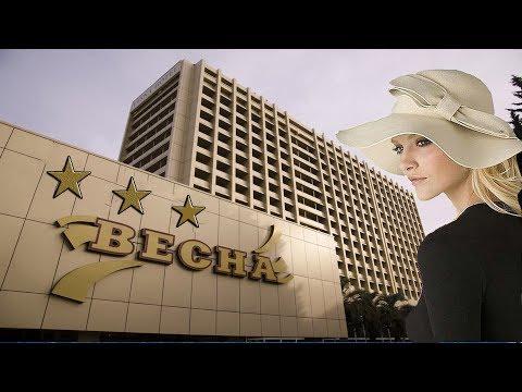 #Отдых_на_море - Вдохновения!  Лучший Отель Весна в Адлере,  Отзывы!