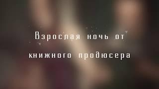 Взрослая ночь от книжного продюсера на Книжном Кураж Базаре. music: ATOS - Run